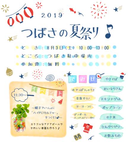 【R1】つばさの夏祭り